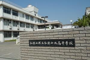 和歌山北高等学校